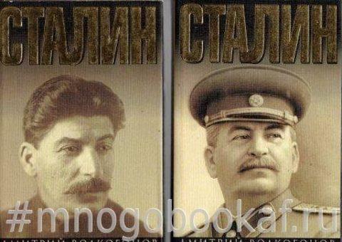 Сталин. Политический портрет. В 2-х книгах