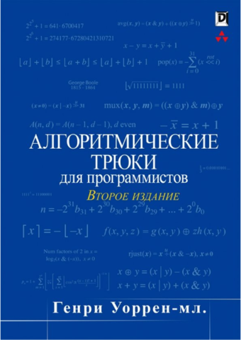 Книга: Генри Уоррен
