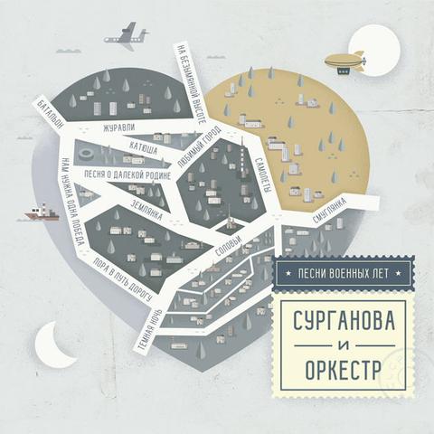 Сурганова и Оркестр / Песни Военных Лет (CD)