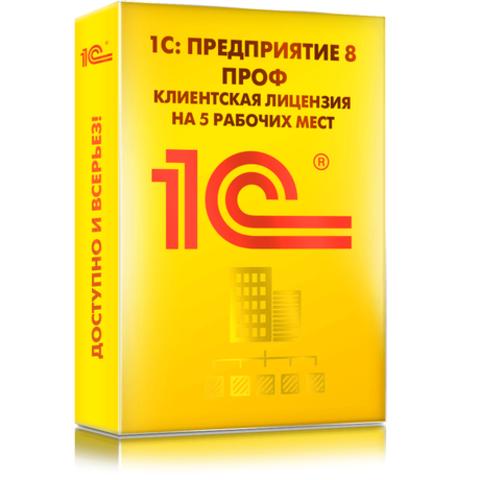 1С:Предприятие 8 ПРОФ. Клиентская лицензия на 5 рабочих мест купить волгоград