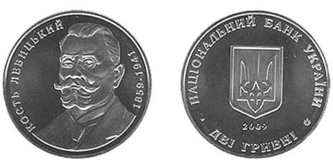 """2 гривны """"Кость Ливицкий"""" 2009 год"""