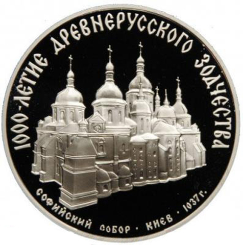 3 рубля 1988 год Софийский собор, Киев, XI век. Proof.
