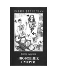 Любовник смерти (С иллюстрациями Игоря Сакурова)