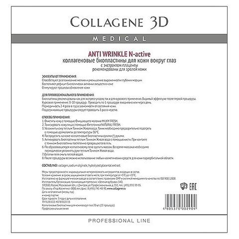 *Коллагеновые биопластины для кожи вокруг глаз(Collagene3D/AntiWrinkle/N-active/№20/002904)