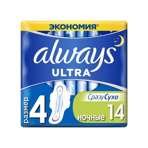 Прокладки ALWAYS Ultra Night 14 шт