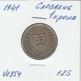 V0854 1941 Словакия 1 крона