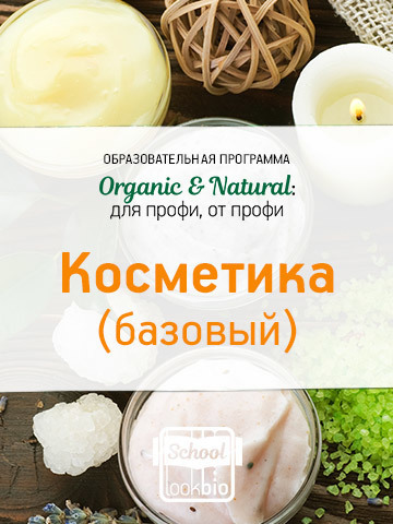Organic & Natural. КОСМЕТИКА (базовый).  ЗАПИСЬ 25 сентября