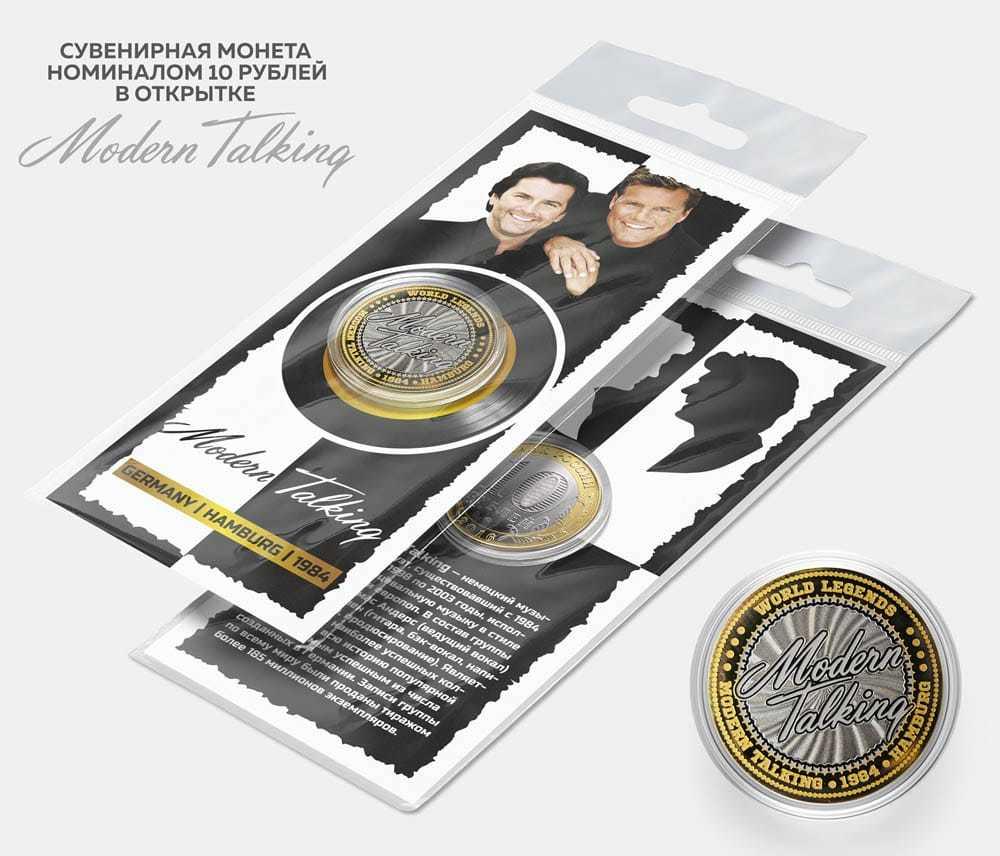 """Сувенирная монета 10 рублей """"Modern Talking"""" в подарочной открытке"""