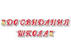 Гирлянда-буквы ДО СВИДАНИЯ ШКОЛА, 255 см