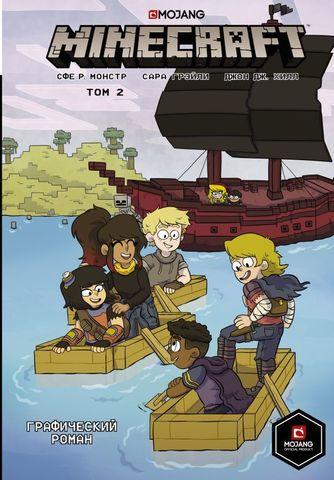 Minecraft. Графический роман. Том 2