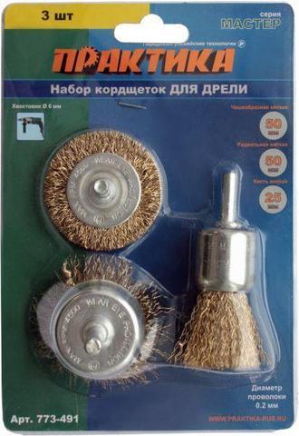 Набор кордщеток ПРАКТИКА 3 шт для дрели, мягкие, 50мм чаш, 50мм радиал, 25мм кисть, блисте (773-491)