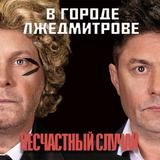 Несчастный Случай / В Городе Лжедмитрове (CD)