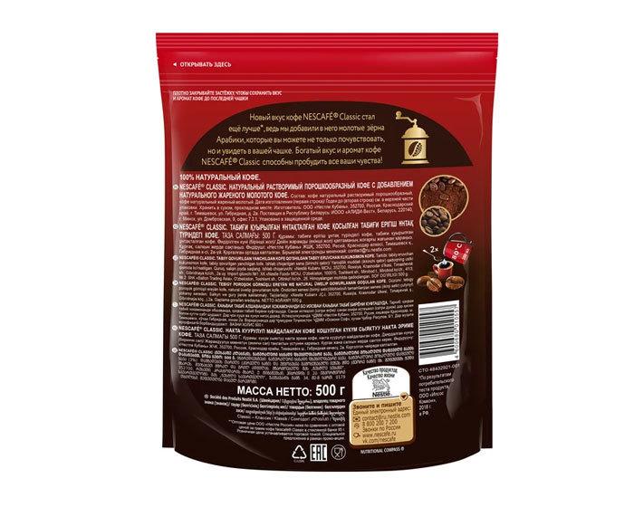 цена Кофе растворимый Nescafe Classic с добавлением молотой арабики, 500 г