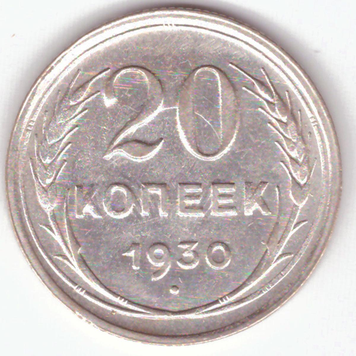 20 копеек 1930 г. СССР. XF (1)