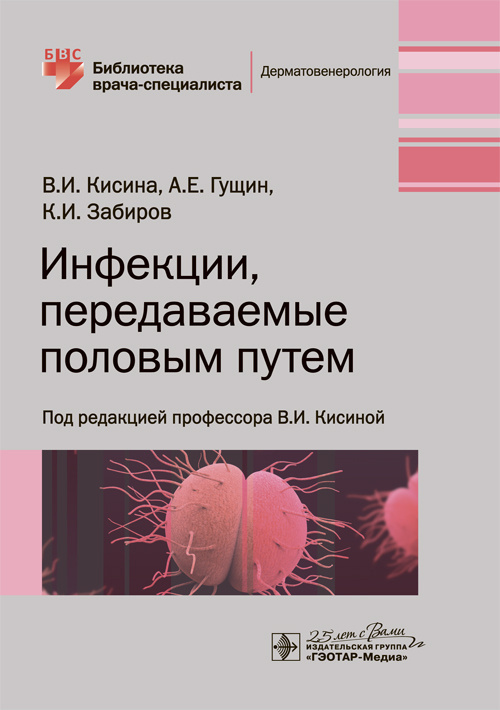 Книги по дерматологии и венерологии Инфекции, передаваемые половым путем (Серия Библиотека врача-специалиста) inf_per_pol_putem.jpg