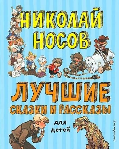 Лучшие сказки и рассказы для детей (ил. А. Каневского, Е. Мигунова, И. Семёнова)