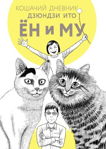 Кошачий дневник (ПРЕДЗАКАЗ)