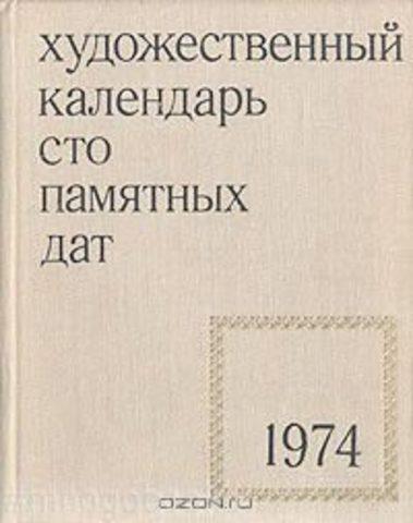 Художественный календарь. Сто памятных дат 1974