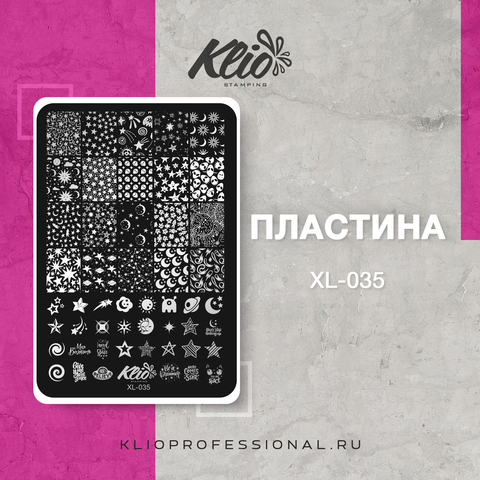 ПЛАСТИНА ДЛЯ СТЕМПИНГА KLIO PROFESSIONAL XL-035