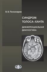 Синдром Толоса-Ханта. Дифференциальная диагностика (случаи из практики)