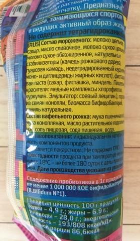 Рожок Конопляный Фисташ/Миндаль 45г
