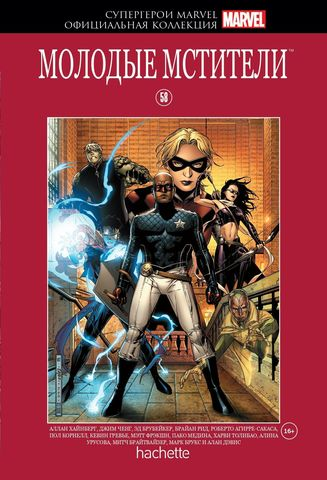 Супергерои Marvel. Официальная коллекция. Том 58. Молодые Мстители