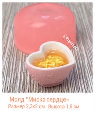 Молд «Миска Сердечко»