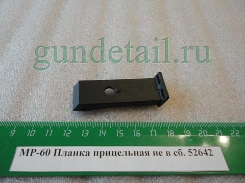Планка прицельная МР60, МР61