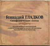 Геннадий Гладков / Симфонические Пьесы (CD)