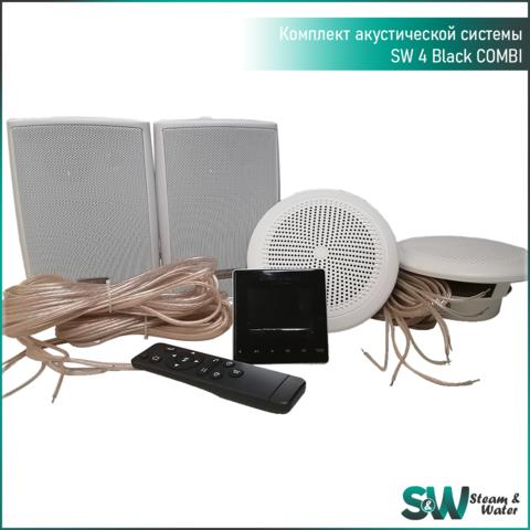 Комплект акустической системы SW 4 Black COMBI