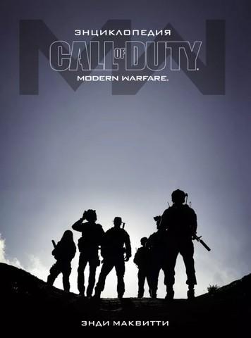 Энциклопедия Call of Duty: Modern Warfare