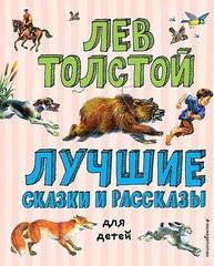 Лучшие сказки и рассказы для детей (ил. В. Канивца)