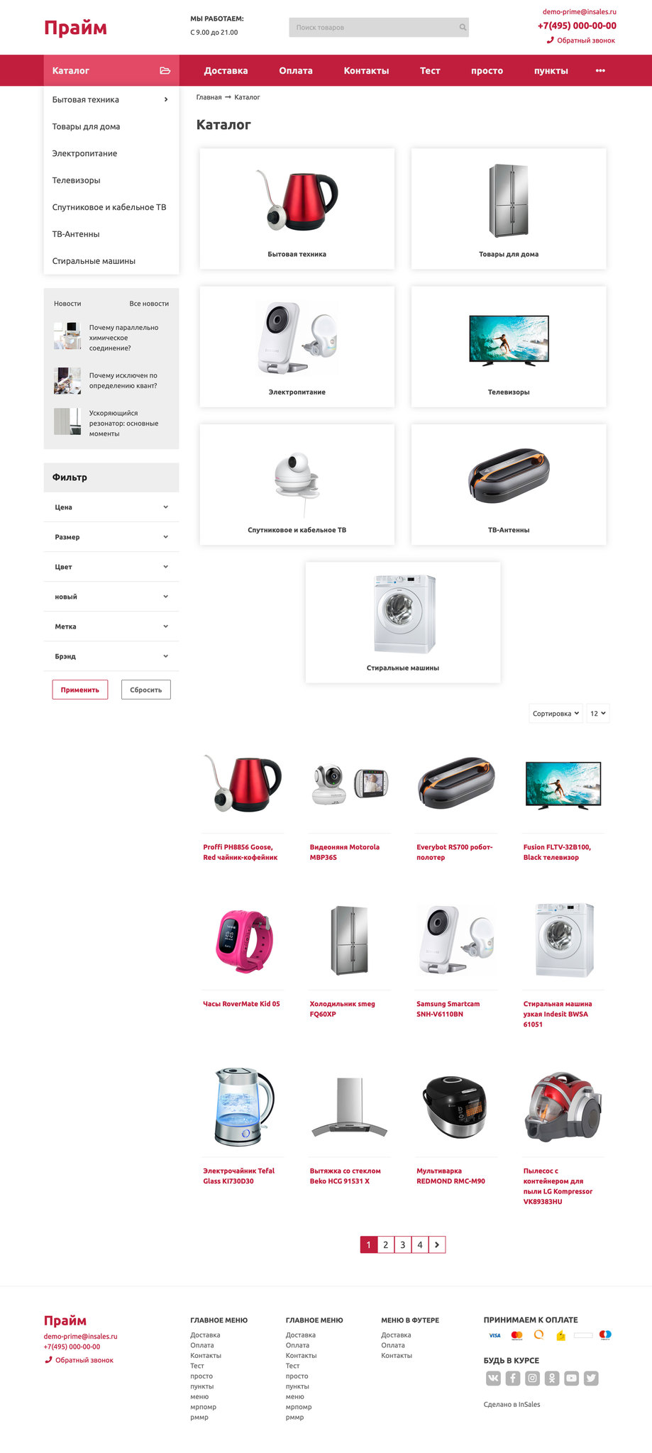 Шаблон интернет магазина - Прайм