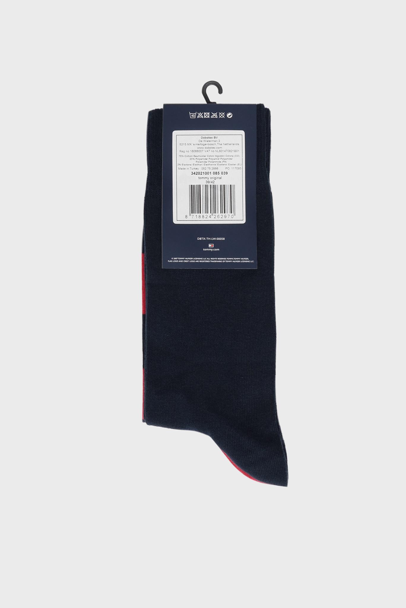 Мужские носки (2 пары)