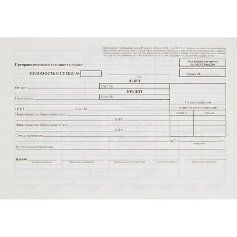 Бланк Препроводительная ведомость денежной наличности форма 0402300 офсет А5 (135х195 мм, 99 листов, в термоусадочной пленке)