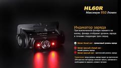 Налобный фонарь Fenix HL60RDY Cree XM-L2 U2 Neutral White LED