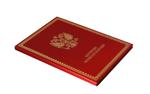 Конституция Российской Федерации.