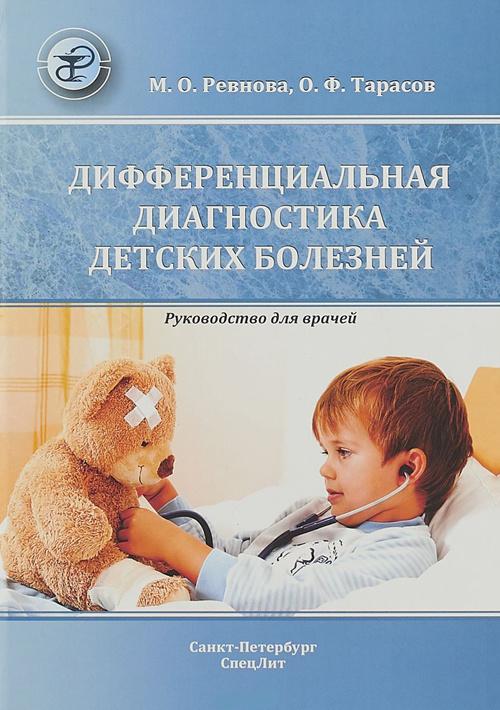 Книги по детской ревматологии Дифференциальная диагностика детских болезней 48b772316ffe43a7b8bfceaf97dd97d9.jpeg