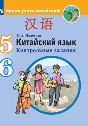 Налетова Е.А. Китайский язык. Второй иностранный язык. 5 и 6 класс. Контрольные задания