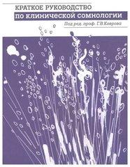Краткое руководство по клинической сомнологии