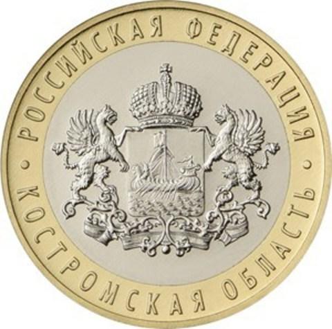 10 рублей. Костромская область. 2019 год. UNC