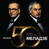 Валерий и Константин Меладзе / Полста (2CD)