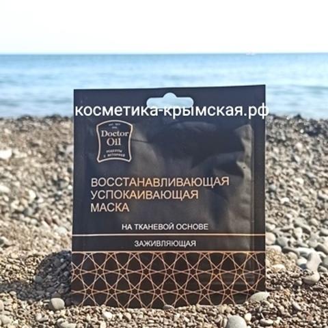 Тканевая маска для лица «Успокаивающая» восстанавливающая™Doctor Oil(Доктор Ойл)