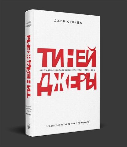 Тинейджеры. Зарождение молодежной культуры. 1875-1945
