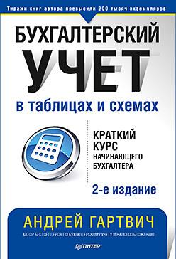 Бухгалтерский учет в таблицах и схемах. 2-е издание