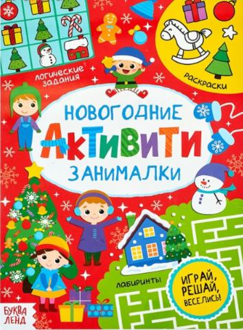 071-3168 Активити-книжка