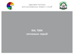 Цвет полимерного покрытиия RAL 7004 сигнальный серый   АЙГРЯДКИ!
