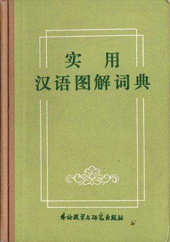 Иллюстрированный словарь китайского языка