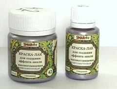 Краска-лак SMAR для создания эффекта эмали, Перламутровая. Цвет №42 Глициния