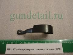 Скоба предохранительная стальная МР-18